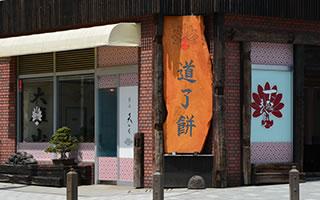 大雄山 茶屋 天んぐ 駅前店