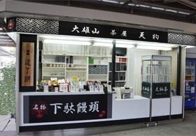 小田原駅構内店(大雄山線)
